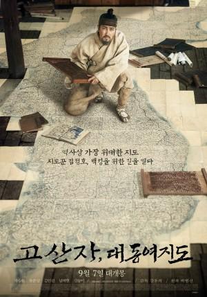 고산자: 대동여지도 - CJ엔터테인먼트 제공